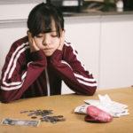 お金に対する不安が出た時の対処方法、できるだけ不安から早く抜け出す